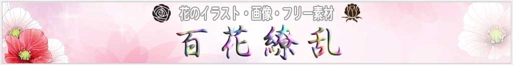 花のイラスト無料のフリー素材集百花繚乱 リンク集